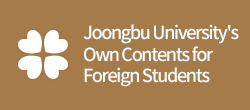 Joongbu University's Own Contents for Foreign Students