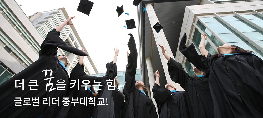 더 큰 꿈을 키우는 힘, 글로벌 리더 중부대학교!